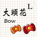 蝴蝶結(L)