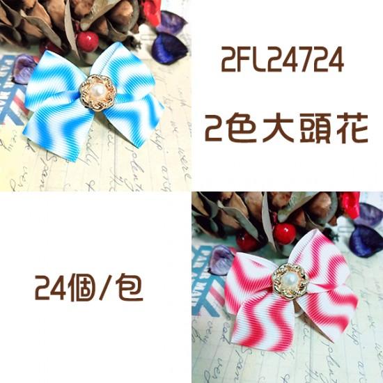 2FL24724 2色大頭花(L)24個/包