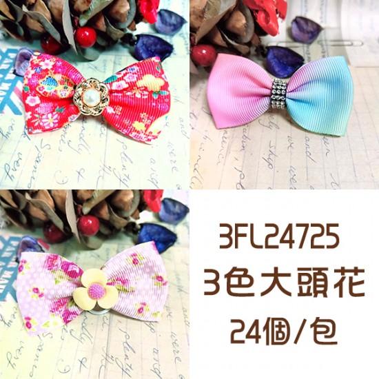 3FL24725 3色大頭花(L)24個/包