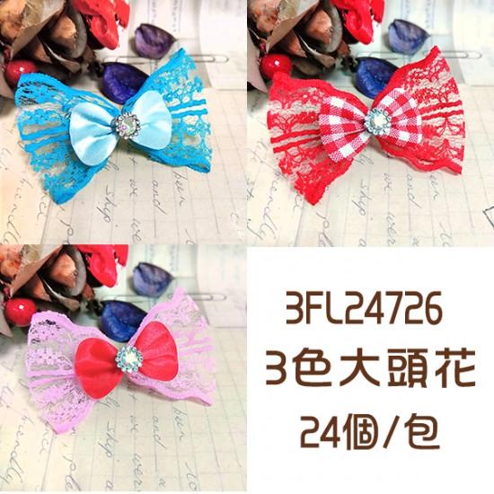 3FL24726 3色大頭花(L)24個/包