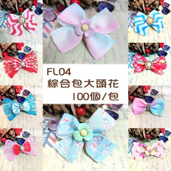 FL04 綜合包大頭花(L)100個/包