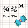 領 結 (M)