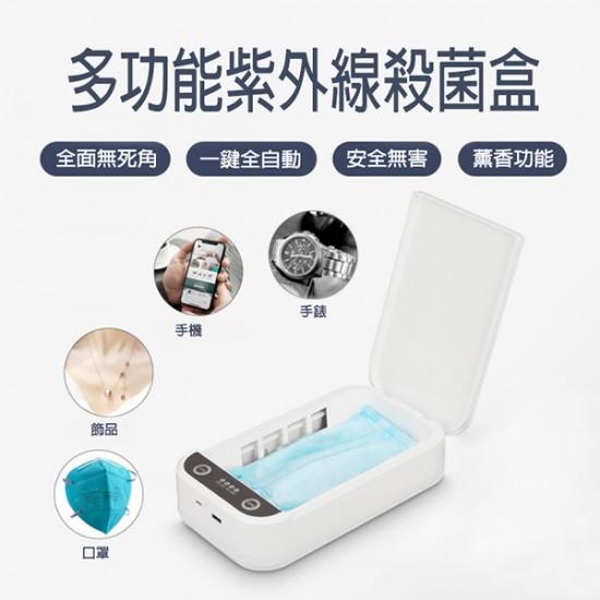 【含運商品】紫外線消毒殺菌盒