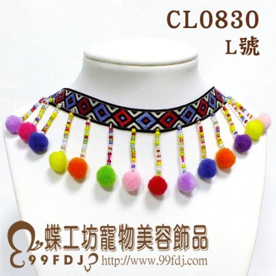 CL0830 串珠流蘇(L)8入/包