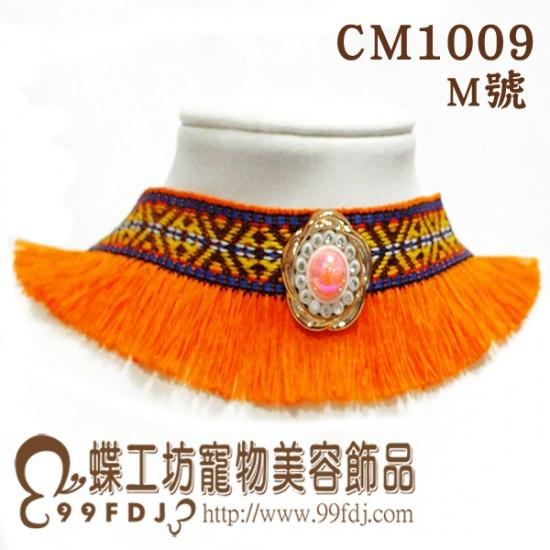 CM1009 民族風流蘇(M)10入/包