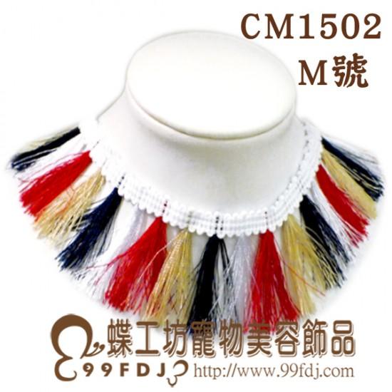 CM1502 彩色流蘇(M)15條/包