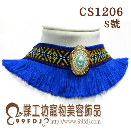 CS1206 民族風流蘇(S)12入/包