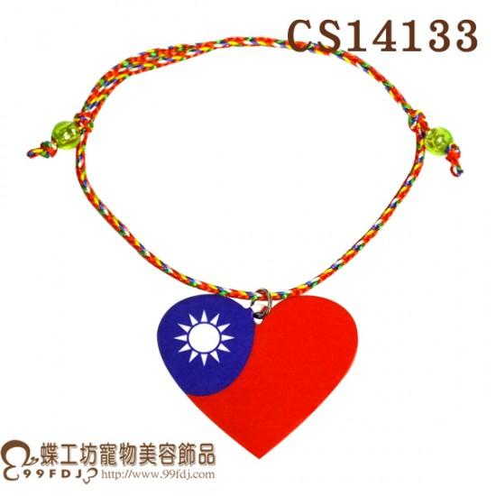CS14133 愛心國旗項鍊(S)14條/包