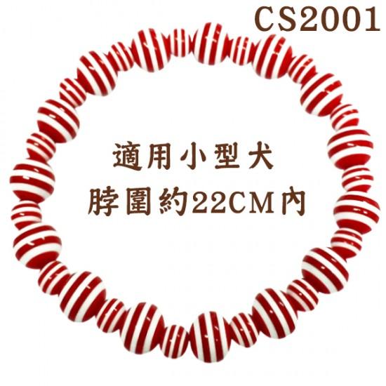 CS2001 彩色糖果珠項鍊-紅 10條/包
