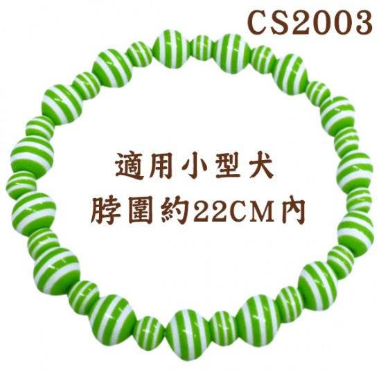 CS2003 彩色糖果珠項鍊-綠 10條/包
