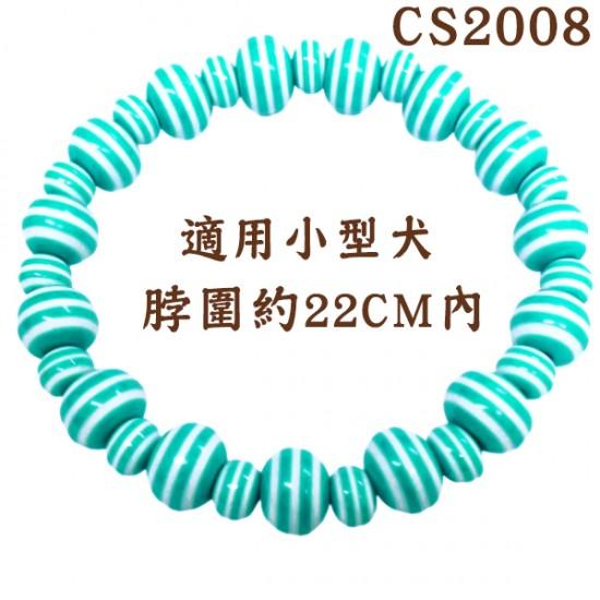 CS2008 彩色糖果珠項鍊-草綠 10條/包