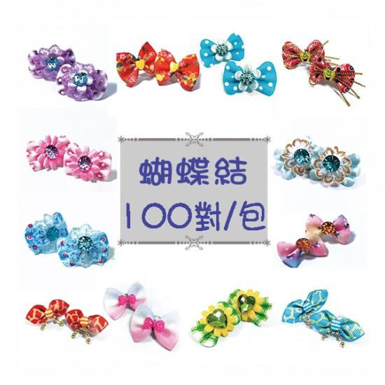 F27 綜合包蝴蝶結(S)100對/包